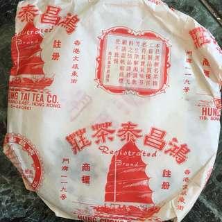2013年製造 青茶 茶餅