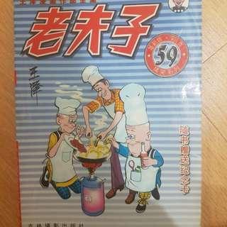 Old Master (老夫子) Comics