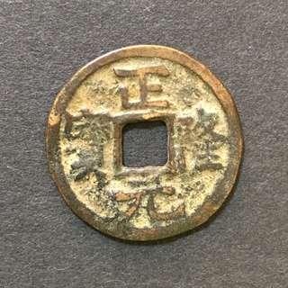 Nu Chen Tartars 1149 - 1260 Cheng Lung Yuan Pao  1149 - 61 China