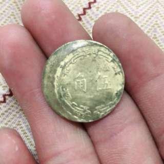 台灣早期伍角 位移 變體幣