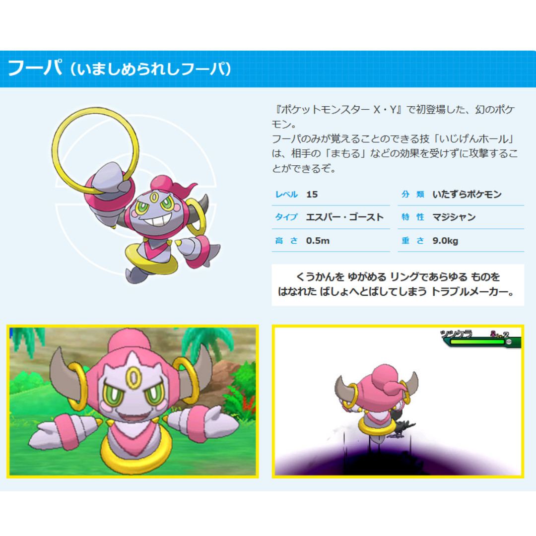 Hoopa codes for Japanese Pokemon Sun & Moon/Ultra Sun