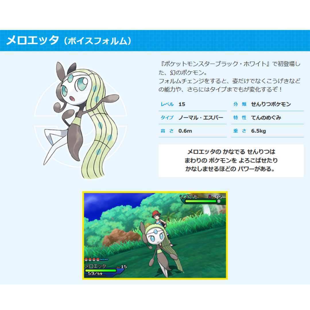 Meloetta codes for Japanese Pokemon Sun & Moon/Ultra Sun