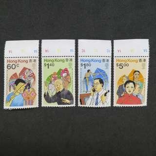 香港1989年港人生活剪影郵票一套, 共4張