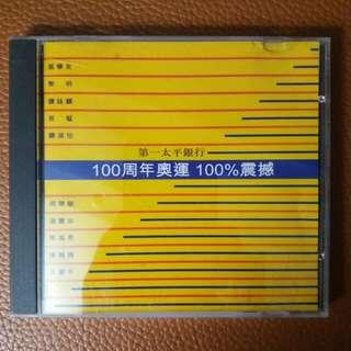 「CD」第一太平銀行 ~ 100周年奧運 100%震撼 (1996 Hong Kong)