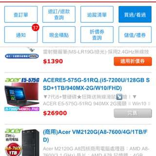 商用 Acer 4核