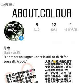 Ig搜尋:思色about.colour