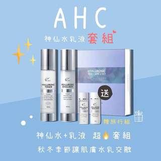 AHC神仙水套盒組 神仙水➕精華乳液
