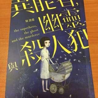 林詠琛最新小說