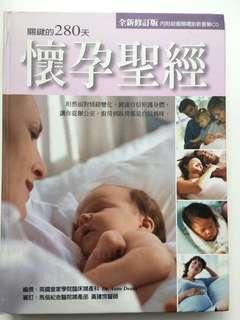 懷孕聖經-關鍵的280天 (全新修訂版)不連音樂CD 新手爸媽適用