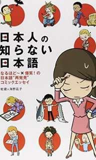 日本人の知らない日本語 1-3