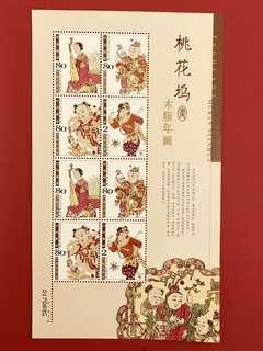 中國傳統木板年畫郵票系列:2004年桃花塢木板年畫小版張(普通版)