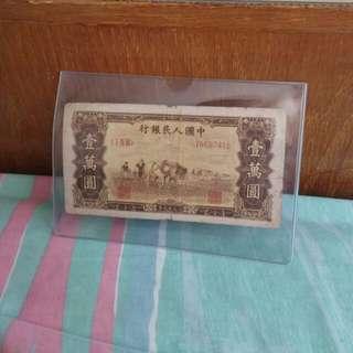第一版壹万元人民幣,双馬耕地