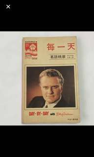 CLEARANCE SALES {Stationary - Book} 每一天葛語精华 DAY-BY-DAY