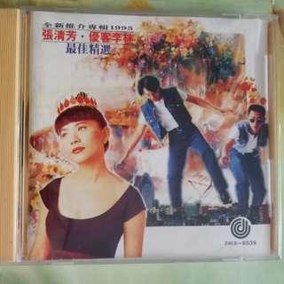 Chinese song 张清芳。优客李静林 1995 最佳精选