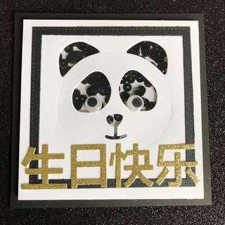 Panda birthday shaker cardb