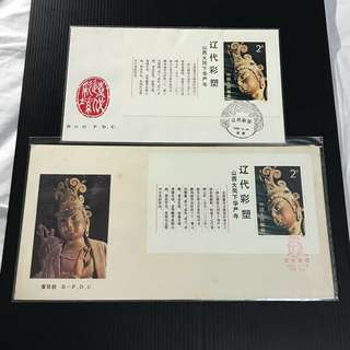 China Stamp - T74M 辽代彩塑小型张 首日封 A/B FDC 中国邮票 T74 1982