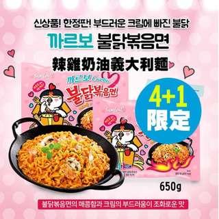 韓國 SAMYANG 三養 4+1限定 辣雞 奶油 義大利麵 (5包入)