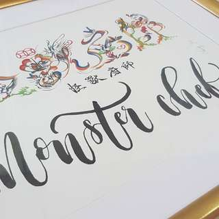 Collaboration of Chinese rainbow calligraphy and brush lettering