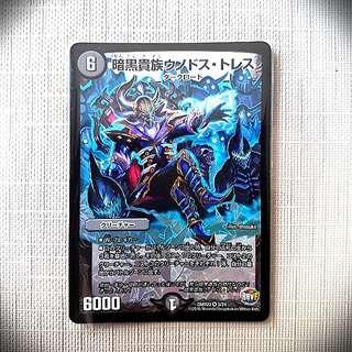 Duel Masters OCG - Uno Dos Tres, Dark Noble