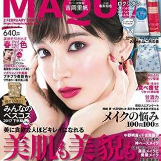 MAQUIA 日雜 /2018