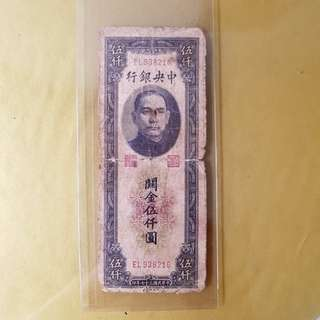 民国37中央银行关金伍仟圆