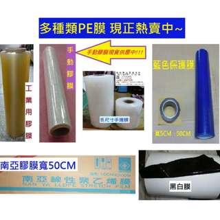 多種類用途膠膜現正熱賣中!皆可裁切各式尺寸~歡迎line或來電洽詢!