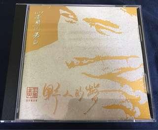 黃宏墨野人的夢創作精選集 CD