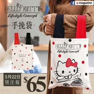 U magazine x Hello Kitty 環保袋