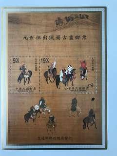 元世祖出獵圖古畫郵票