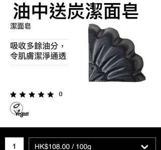 Lush Coalface 油中送炭 洗面肥皂 Facial Soap