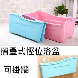 折疊嬰兒浴盆,可掛牆($268包送貨)浴盆浴缸折疊澡盆浴缸BB沖涼盆