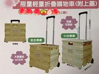 台灣7-11限量折疊購物車