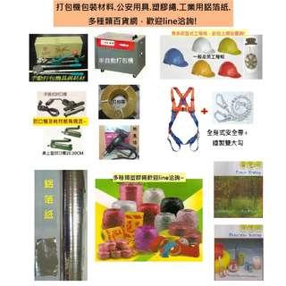 打包機包裝材料.公安用具.塑膠繩.工業用鋁箔紙. 多種類百貨網,歡迎line洽詢!