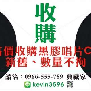 0966-555-789██高價收購黑膠唱片.CD██新舊不拘