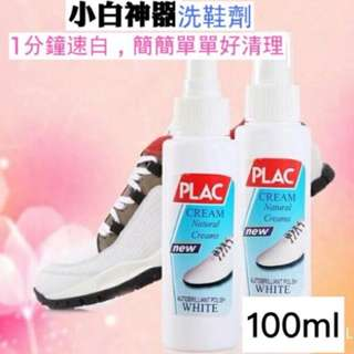 PLAC 擦鞋神器 小白神器