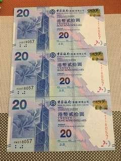 中銀紙幣(同號3張)