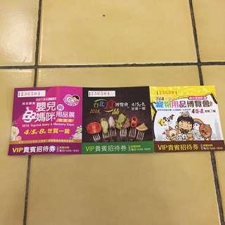 上聯展覽 vip套票 嬰兒孕媽咪 食品博覽會 寵物用品展
