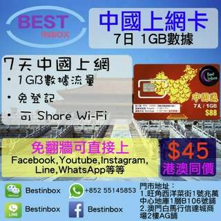📛☑❌✅❌📛📳⏺🎦⏹⏏我地係唔洗翻場!! 中國7天1GB上網卡 4G 3G 高速上網~ 可上Facebook,Youtube,Line,Instagram等等