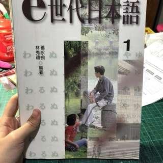 🚚 E世代日本語