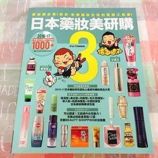 🚚 日本藥妝美妍購 書籍 #旺旺一路發