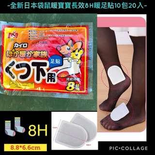 🚚 ~免運~全新日本袋鼠暖寶寶長效8H暖足貼10包20入