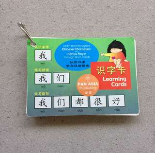 Chinese characters flash cards