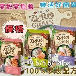 😸新優格 天然0%零穀 貓乾糧2.5/5.5/14lbs