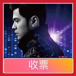 【回收】周杰倫地表最強2演唱會HK Ticket