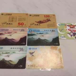 中國聯通舊充值卡
