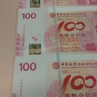 中銀 舊款 2012 百年紀念鈔