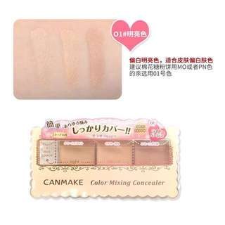 Japan CANMAKE minefield tri-color concealer plate moisturizing cover dark circles smallpox in India spots freckles cut sister