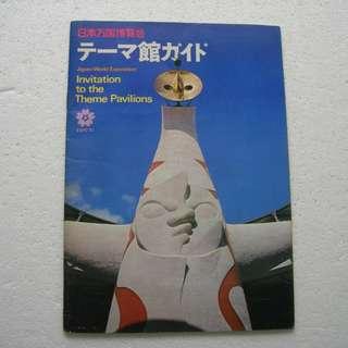 1970日本大板世博會刊物