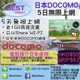 [日本docomo] 5日 日本 無限上網 使用日本DOCOMO網絡!