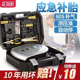 Along the way Car-mounted air pump Multi-function Portable Car Air pump Pump Car tire pump